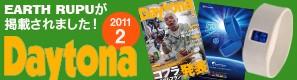 雑誌Daytona(デイトナ)でRUPU EARTHが紹介されました