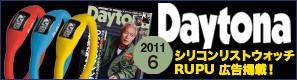 Daytona,RUPU掲載