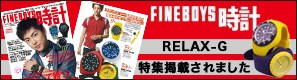FINEBOYS,RELAX-G掲載