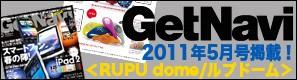 ゲットナビ5月号でRUPU domeルプドームが掲載