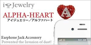 iJewelry ALPHA-HEART / アイジュエリー・アルファハート