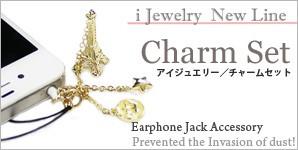 iJewelry Charm Set/チャームセット