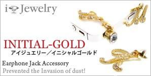 iJewelry INITIAL GOLD / アイジュエリー・イニシャルゴールド