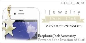 iJewelry TWIN STAR/ツインスター