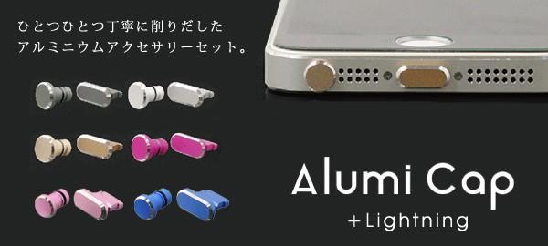 Aluminium Accessory set/アルミニウムアクセサリーセットiphone アイフォン イヤホンジャック パーツ イヤホン