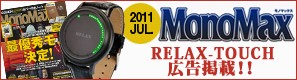 monomax,relax-touch掲載