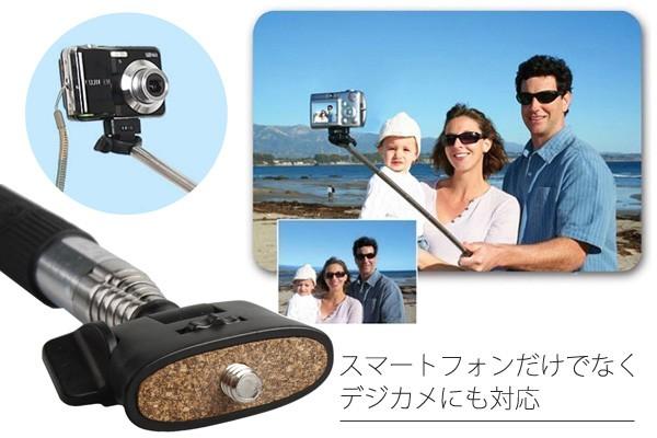 シャッター付・自撮りスティック・セルカ棒・セルフィー・自撮り棒・Bluetooth