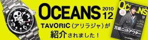 雑誌OCEANS2010年12月号でTAVORIC(アリラジャ)男性用腕時計が紹介♪