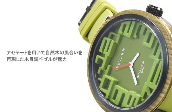 【RELAX/リラックス】PILE パイル メンズ レディース腕時計 ユニセックス