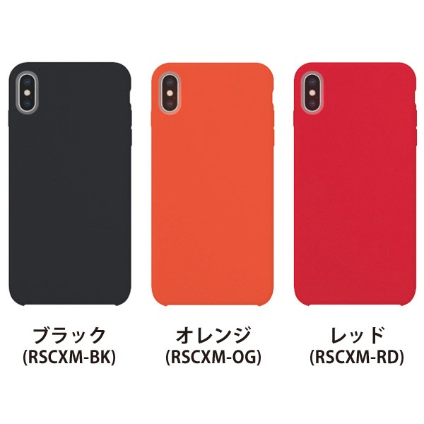 RELAX スムースケース SMOOTH CASE iPhone XS Max対応