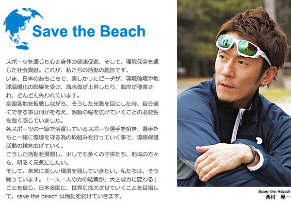 RUPU(ルプ)シリコンリストウォッチ。Save the Beach協賛。累計12万本達成!