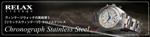 RELAX vintage/リラックスヴィンテージ メンズ腕時計 クロノ ステンレスベルト