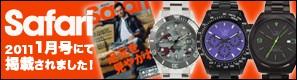 雑誌Safari2011年1月号でLTD(リミテッド)シリーズ腕時計が紹介♪