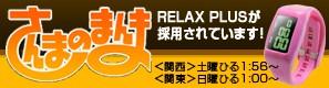 TV『さんまのまんま』にRELAX PLUSが採用されました♪