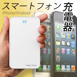 スマートフォン 充電器