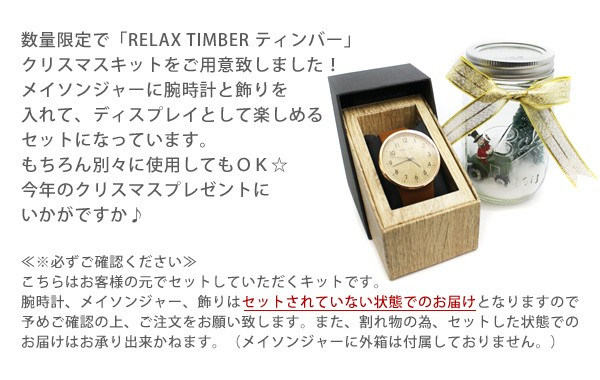 RELAX TIMBER