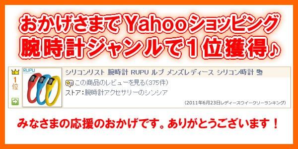 Yahooショッピングランキング1位腕時計