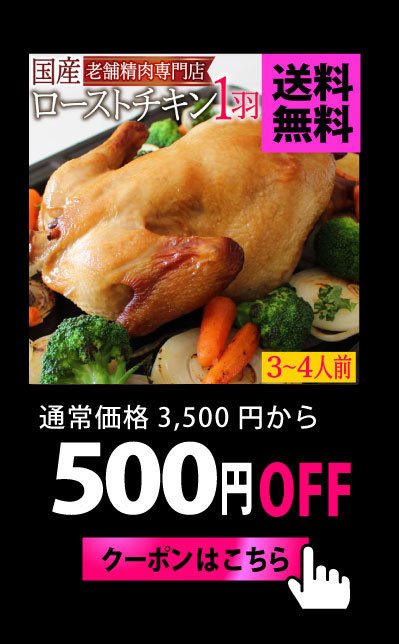 国産丸鶏ローストチキン