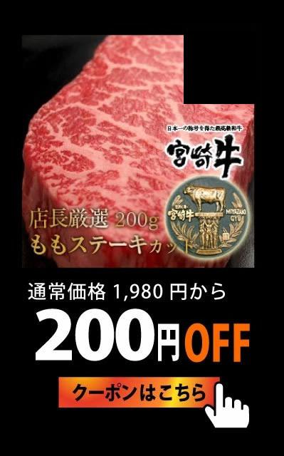 宮崎牛ももステーキ200g