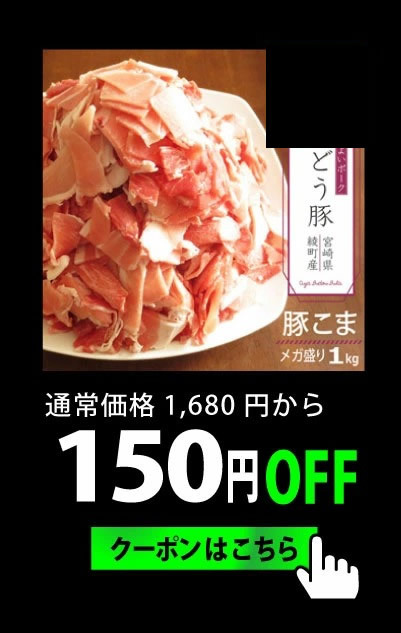 ぶどう豚こま1kg