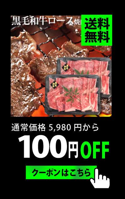 黒毛和牛ロース焼肉カット メガ盛り1kg