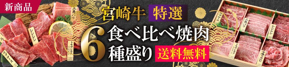 宮崎牛特選食べ比べ焼肉6種盛り