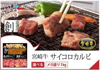宮崎牛選べるサイコロ