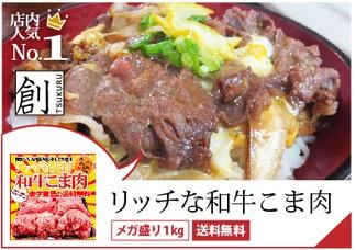 【送料無料】リッチな和牛こま肉メガ盛り1kg 九州産・黒毛和牛の大判サイズ牛こま※複数同梱購入でオマケも