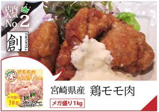 鶏もも肉(宮崎県産)メガ盛り1kg