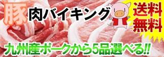 【送料無料】リッチな九州産・豚肉だけバイキング 21種類の九州産豚肉から5品