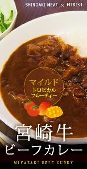 宮崎牛カレー
