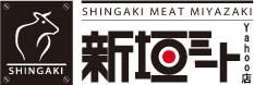 新垣ミート Yahoo!店 トップページ