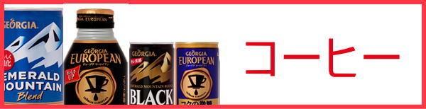 コカ・コーラ コーヒー飲料