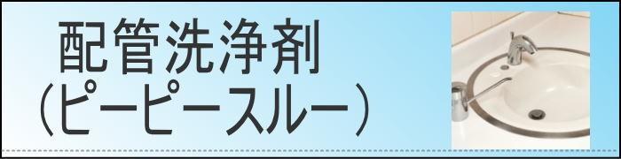 配管洗浄剤(ピーピースルー)