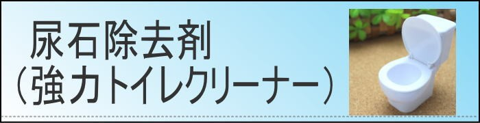 尿石除去剤(強力トイレクリーナー)