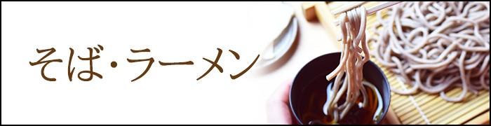 そば・ラーメン・厳選麺類