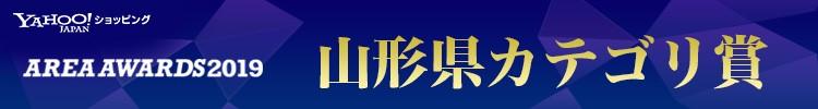 ヤフーエリアアワード受賞店「新・快適屋」