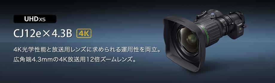 キヤノン4K放送用ポータブルレンズ