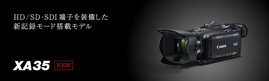 キヤノン業務用デジタルビデオカメラXA35