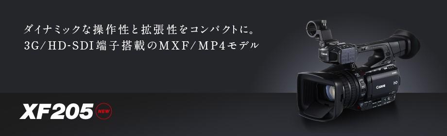 キヤノン業務用デジタルビデオカメラxf205