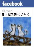 七宝工房くじゃくFacebookへ