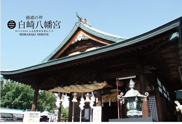 白崎八幡宮拝殿