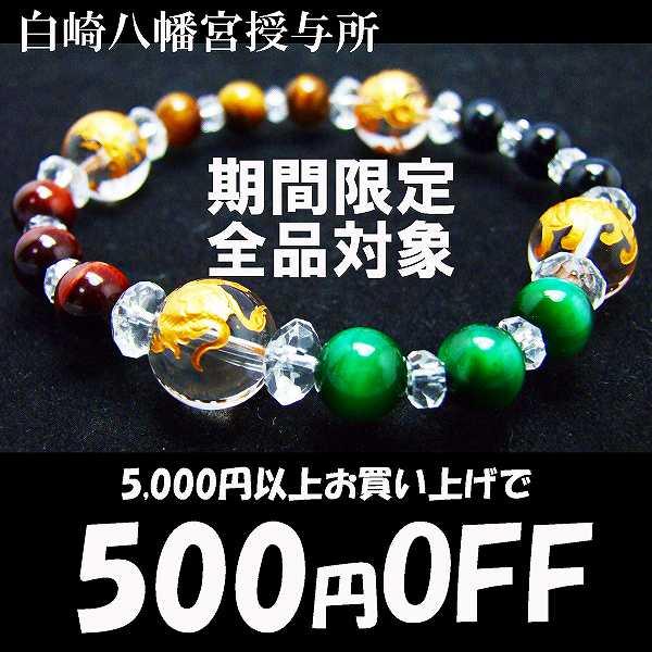 【期間限定・全品対象】-500円OFFクーポン-