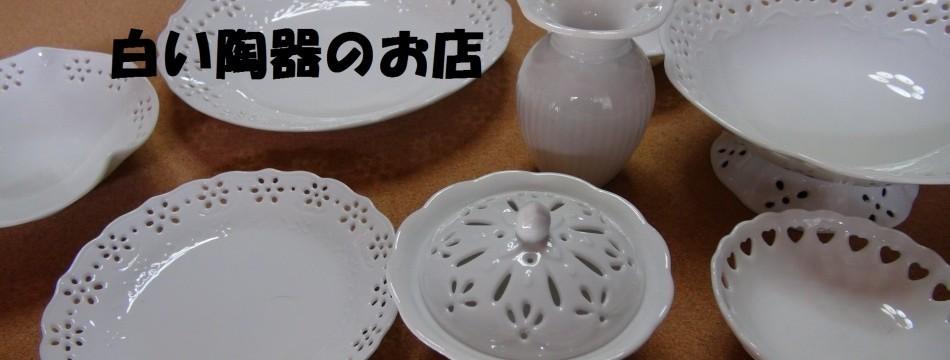 白い陶器のお店