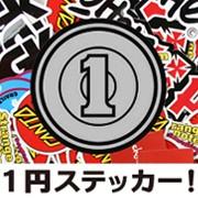 01:レビューを書いて1円ステッカー