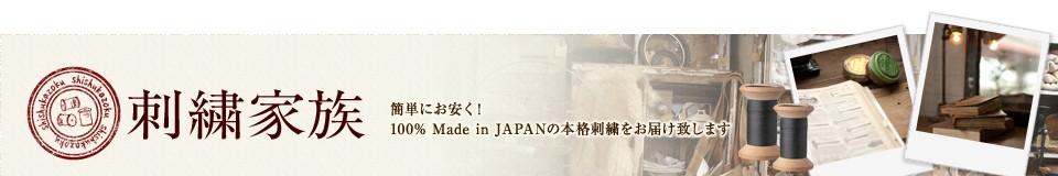 刺繍家族 簡単にお安く!100% Made in JAPANの本格刺繍をお届け致します