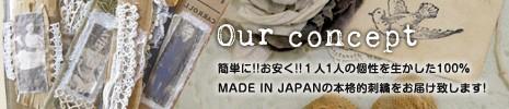 Our Concept 簡単に!!お安く!!1人1人の個性を生かした100% MADE IN JAPANの本格的刺繍をお届け致します!