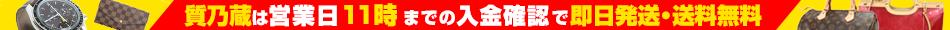 質乃蔵は営業日15時までの入金確認で即日発送・送料無料