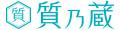 熊本の質屋 質乃蔵 ロゴ