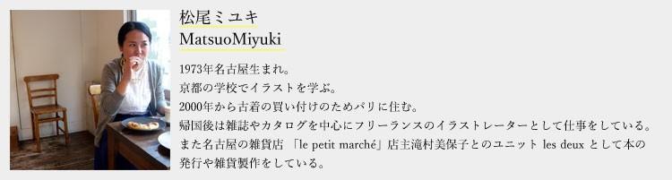 松尾ミユキ